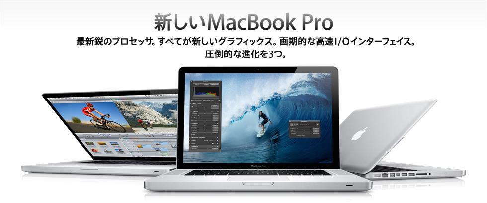 promo_lead_macbookpro20110224.jpg